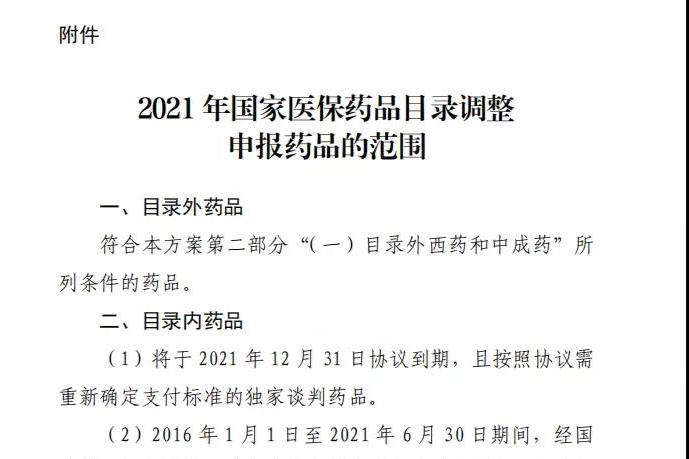 刚刚!医保局发布2021年医保药品目录调整工作方案!9-10月谈判!