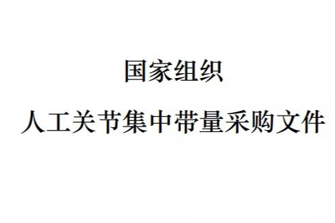 国家组织人工关节集中带量采购公告(第2号)