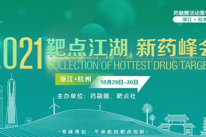 10月杭州!年度新药盛会!超800+新药人士报名