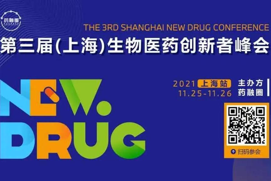 限时免费:第三届(上海)生物医药创新者峰会火热预报名中
