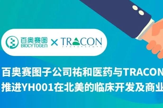 百奥赛图子公司祐和医药与TRACON达成合作,推进YH001在北美的临床开发及商业化