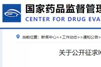 CDE征求ICH《Q13:原料药和制剂的连续制造》意见