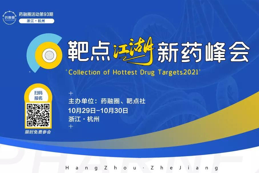 【议程发布】杭州:靶点江湖•新药峰会限时免费报名中